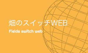 畑のスイッチWEB