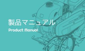 製品マニュアル