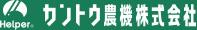 関東農機株式会社