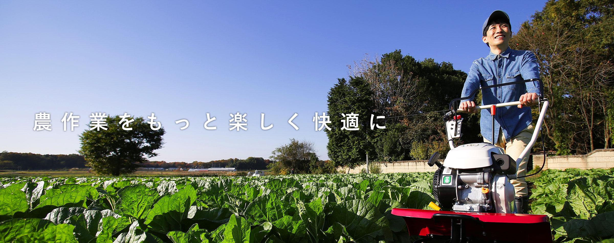 農作業をもっと楽しく快適に