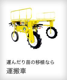 運搬や収穫なら運搬車