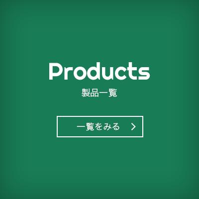 製品一覧 一覧をみる