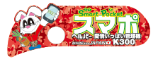 Smart Pocket スマポK300-D
